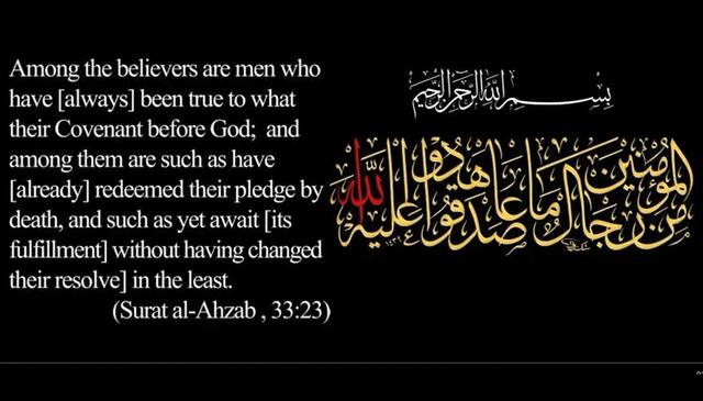 Servants Who Kept Their Covenant with Allah (swt) (Onscreen Text)